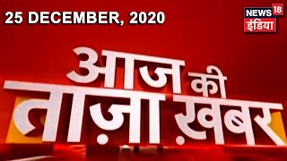 Afternoon News: आज की ताजा खबर | 25 December 2020 | Top Headlines | News18 India