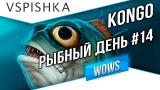 Рыбный день #14 - Конго! Дзен Линкор