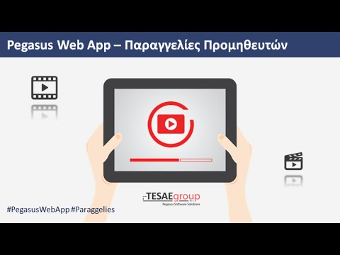 Pegasus Web App - Παραγγελίες Προμηθευτών