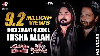 Nadeem Sarwar    Irfan Haider    Hogi Ziarat Qubool Insha Allah    Exclusive Noha    Muharram 1440