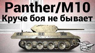 Panther/M10 - Круче боя не бывает - Гайд
