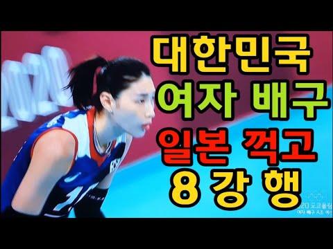 대한민국 여자배구 일본 꺽고 8강진출