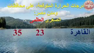 حالة الطقس غدا الخميس 13 يونيو 2019 فى مصر - توقع ...
