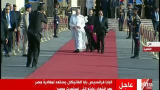 السيسي يودع بابا الفاتيكان في مطار القاهرة     -