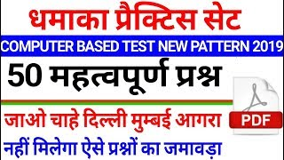 GK   Current   Science   Chemistry   50 MCQs   RRB ALP   SSC GD   RPF SI   Group D