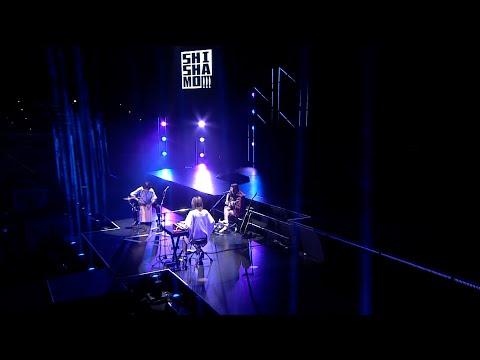 SHISHAMO「君の大事にしてるもの」YouTube Music Night Ver.