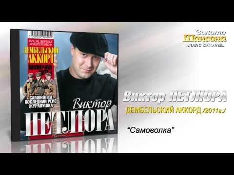 Виктор Петлюра - Самоволка (Audio)