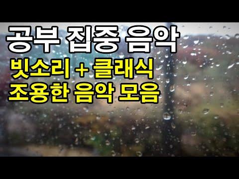 공부 집중 음악 - 비소리 + 클래식 조용한 음악 모음 -rain sound study music - 6 hours