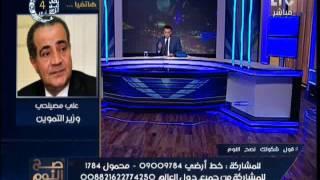 quot وزير التموين quot يوضح حقيقة تصريحه حول هبوط سعر الدولار فى مصر ...
