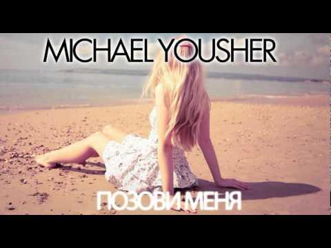 Michael Yousher - Позови Меня