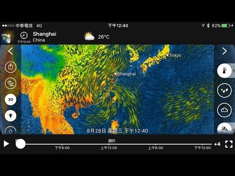 介紹很棒的氣象app MeteoEarth | 預測颱風動向