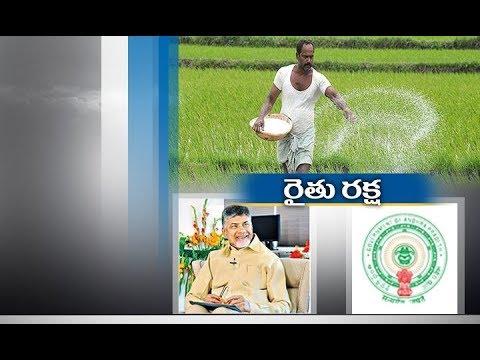 TDP Govt in AP implemented Rythu Raksha scheme