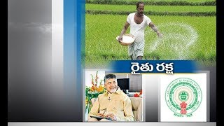 AP Govt to introduce Rythu Raksha for Farmers..