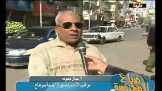 قناة طيبة برنامج صباح المحروسة بث مباشر من سوهاج مع وكيل وزارة الصحة ومدير عام الأغذية3 1 2015