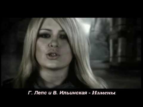 Григорий Лепс и Виктория Ильинская   Измены