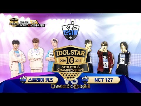 The future of SM or the future of JYP? NCT127 vs Stray Kids! [2019 ISAC Chuseok Special Ep 5]