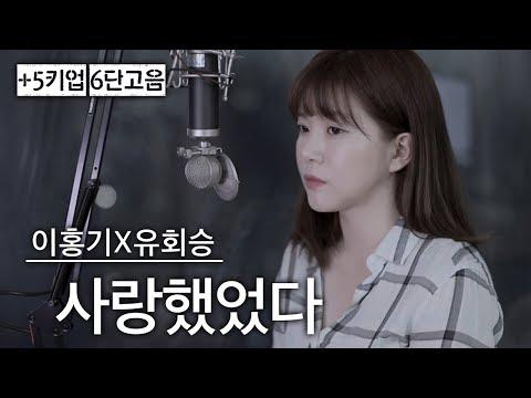 +5키,6단고음🔥 어려운 노래라고 소문난곡 '사랑했었다' (Still love you- lee hong gi, yoo hwe seung) | 버블디아