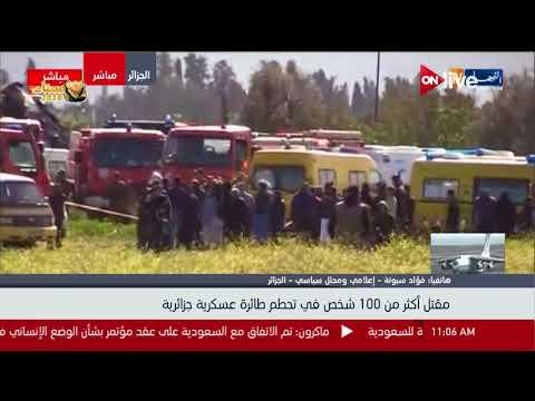 فيديو جديد لسقوط الطائرة الجزائرية كانت في طريقها إلى تندوف
