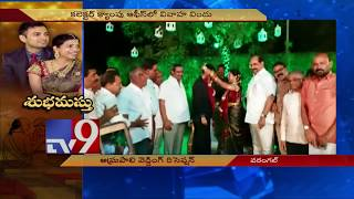 Watch : Collector Amrapali's marriage reception in Waranga..