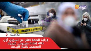عاجل: وزارة الصحة تعلن عن تسجيل أول حالة إصابة بفيروس ...
