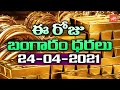 Gold Price Today in India | 24-04-2021 | Gold Rate | Gold Updates | #Hyderabad | YOYO TV Channel