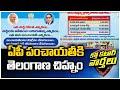 ఏపీ పంచాయతీకి తెలంగాణ చిహ్నం | Telangana Logo on AP Panchayat Election Advertisement | 10TV News