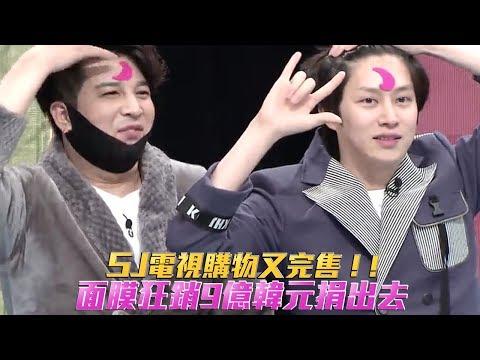 SJ電視購物又完售! 面膜狂銷9億韓元捐出去