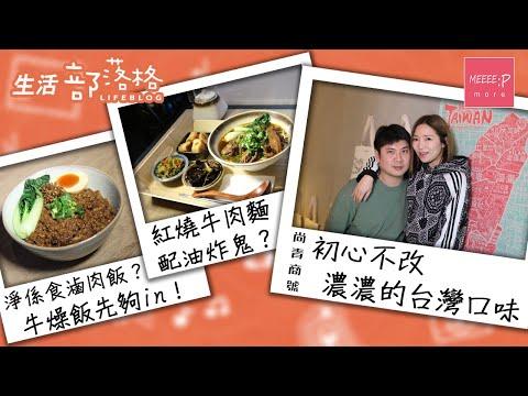 尚青商號│傅珮嘉開新舖   牛燥飯、牛肉麵  濃濃的台灣味道