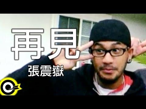 張震嶽-再見 (官方完整版MV)