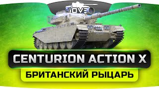 Британский Рыцарь (Centurion Action X)