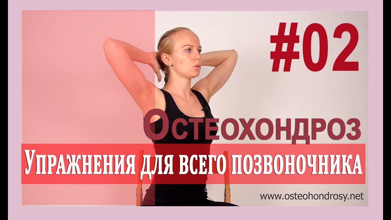 При ремиссии остеохондроза упражнения для всего позвоночника