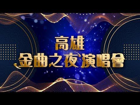 【全程影音】高雄金曲之夜演唱會 | 2019.10.09