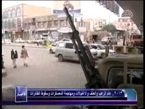 فيديو خاص عن عام 2013 عام الرعب و العنف في اليمن