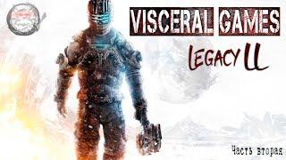 Visceral Games - Наследие [Часть 2]