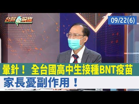 暈針! 全台國高中生接種BNT疫苗 家長憂副作用!【台灣最前線 重點摘要】2021.09.22(6)