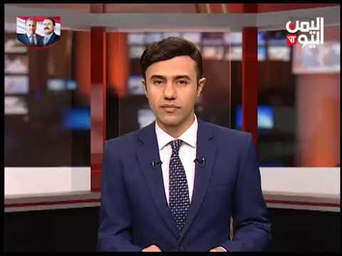قناة اليمن اليوم - نشرة الثامنة والنصف 25-06-2019