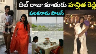 Producer Dil Raju's daughter Hanshitha Reddy family moment..