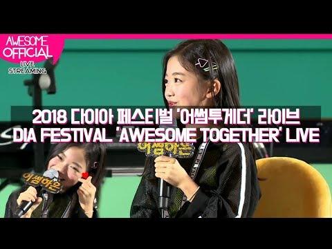 나하은 (Na Haeun) - 2018 다이아 페스티벌 '어썸투게더' 실시간 방송! (2018 Dia Festival Live Streaming!)