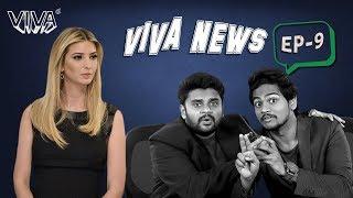 Viva News - EP 9   Ivanka & Sting Operation