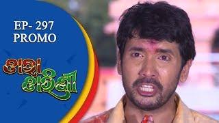 Tara Tarini | 17 Oct 18 | Promo | Odia Serial – TarangTV