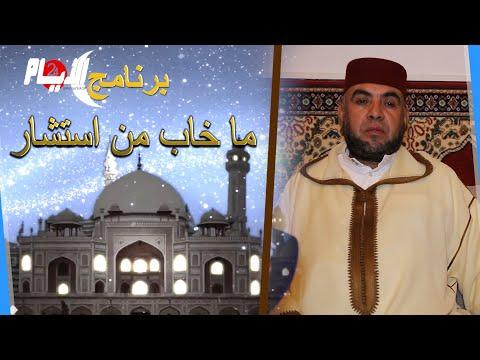 برنامج ''ماخاب من استشار''.. شنو هوما المفطرات و غير المفطرات في رمضان ؟