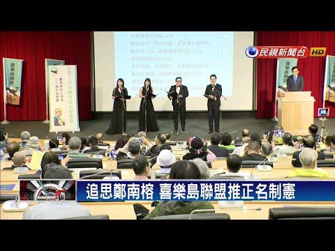 追思鄭南榕 喜樂島聯盟推正名制憲-民視新聞