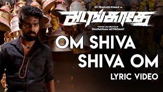 Om Shiva Shiva Om - Lyric Video | Adangathey | G.V. Prakash Kumar, Surabhi | Shanmugam Muthusamy