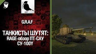 Премиумная ПТ САУ СУ-100Y - RAGE-обзор от GRAF [World of Tanks]