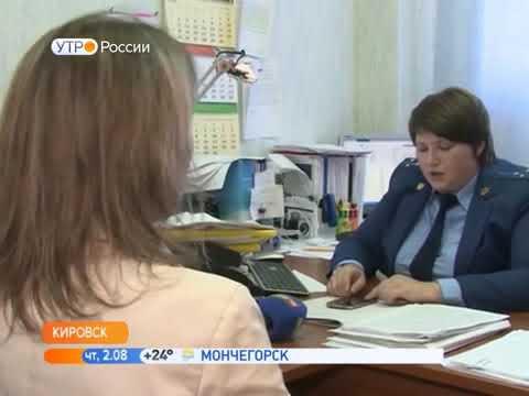 В Кировске руководителям подрядных организаций прокуратура вынесла три представления об устранении нарушений