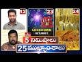 5 Minutes 25 Headlines | Morning News Highlights | 09-03-2021 | hmtv