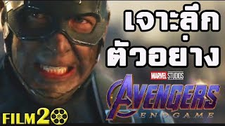 วิเคราะห์ เจาะลึก ตัวอย่าง 3 Avengers End Game | อเวนเจอร์ส: เผด็จศึก #แม้ต้องสูญเสีย