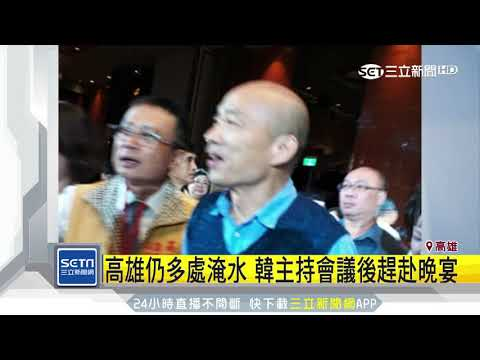 扯!高雄淹水陳其邁親坐鎮 韓卻赴晚宴致詞|三立新聞台