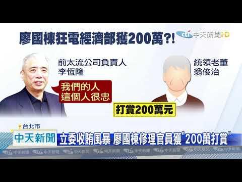 20200804中天新聞 廖國棟「狂電」經濟部 李恆隆讚「自己人」賞200萬