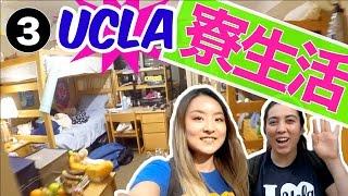 アメリカの超リアルな寮生活!@UCLA